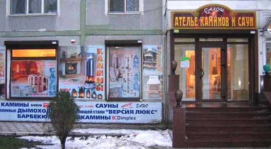Украина г. Запорожье ул. Героев Сталинграда, 38